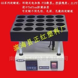 zhGS趕酸電熱板配套消解罐50ml濕法消解價格