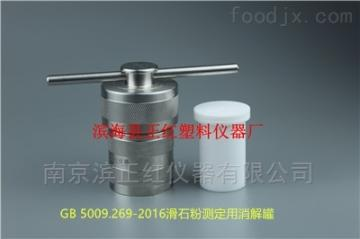 zh高壓消解罐50ml食品重金屬鉛鉻檢測消化罐