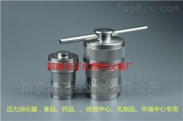 zh聚四氟乙烯消解罐50ml農產品重金屬鉛鉻檢測