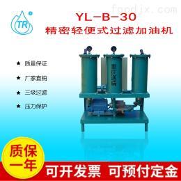 YL-B-30重慶通瑞三級過濾輕便式過濾加油機