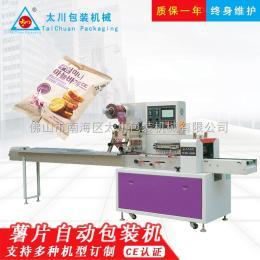 TCZB-450D薯片包装机薯片包装机
