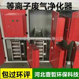 齐全等离子废气净化器性能参数 等离子废气处理设备