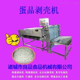 LPBK-1000全自動雞蛋剝殼機、喜蛋剝皮機雞蛋去皮機