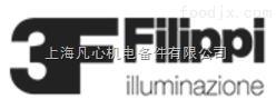 3F Filippi照明系統