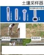 土壤采样器(硬,稀)