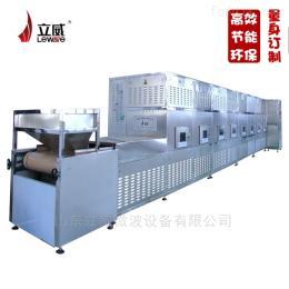 LW-40HMV-6X杂粮微波熟化机 杂粮烘焙机