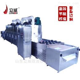 LW-40HMV-6X杂粮炒货机|微波熟化机