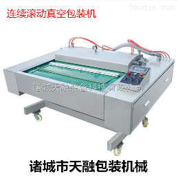 DM-1000酱菜气动滚动式连续真空包装机