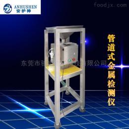 EJH-P16粉末颗粒食品药物管道金属探测器下落式分离