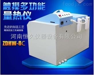 ZDHW-6油品热值检测仪  油品量热仪价格