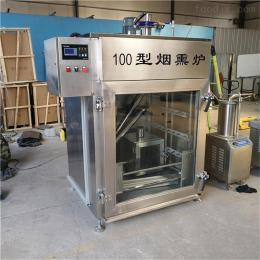 100煙熏爐生產廠家十年的生產經驗