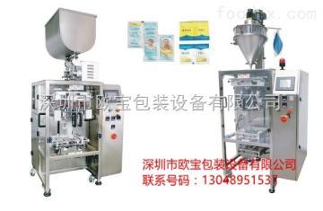 全自动小型颗粒包装设备立式粉剂包装机