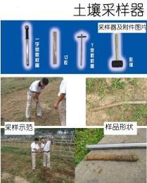 土壤檢測采樣器