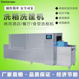 YBK-XXJ大型长龙式洗箱机