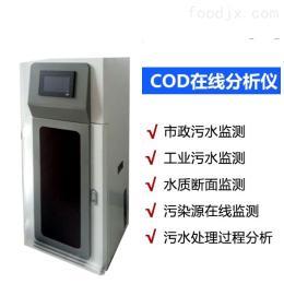 COD在线分析仪