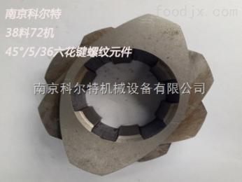 45°/5/36擠出機螺紋套38料45°/5/36擠出機螺紋套 南京科爾特