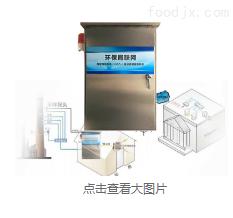 環保在線VOC自動監測分析儀