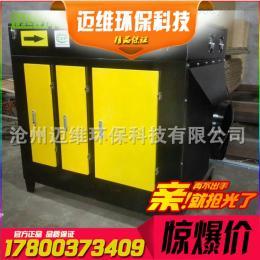 光氧催化設備uv光解凈化設備 印刷廢氣處理 處理一體機