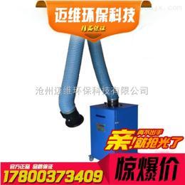 HYJ威海焊烟净化器厂家焊烟机价格焊接等产生烟气工位净化率高