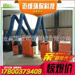 HYJ保定邁維 焊煙凈化器 焊煙機可定制廠家直銷