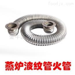 重慶冒菜爐火管原裝現貨