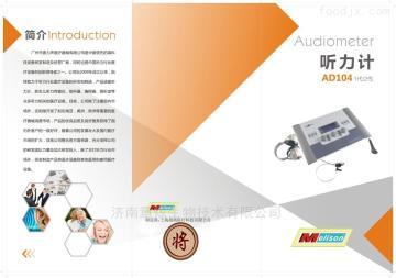 AD104國產電測聽儀