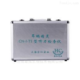 企仁CN-I-TS上海企仁听力检查仪
