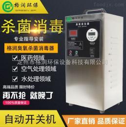 GR-CY-3G格润臭氧发生器