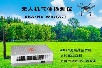 SKA/NE-WRJ人机气体检测设备起航 驰骋环境监测一线