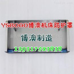 海天精工GRU28X50機床護板