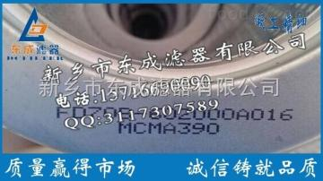 濾芯FD70B-602000A016齒輪箱濾芯FD70B-602000A016風電濾芯生產廠家