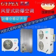 咨询-13242802262新疆防爆空调BFKG-16F(8匹)