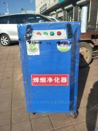 KHHJ-1500企业认可焊烟净化器