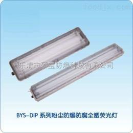 2(1)x40w防爆防腐全塑荧光灯价格