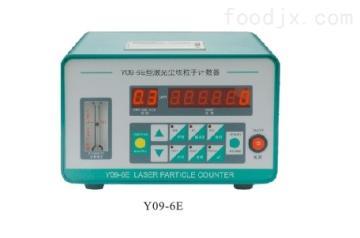 Y09-6E型Y09-6E型激光塵埃粒子計數器