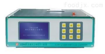 Y09-8A型Y09-8A型 激光塵埃粒子計數器