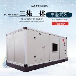 SDY-80G新型节能余热回收辅助加热泳池热泵除湿机
