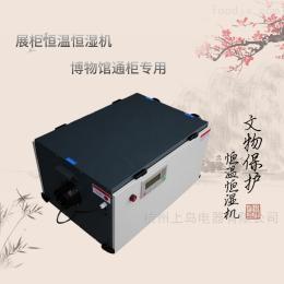 SDHF-800Z博物馆小型展柜恒温恒湿档案室除湿机
