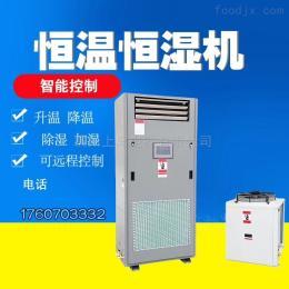 SDT  -15F风冷型调温工业除湿机