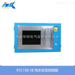 KTC158矿用防爆控制器的功能价值