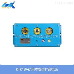 KTK18A矿用启停扩音电话限时