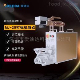 MJ-20光纤MOPA激光打标机食品包装机械设备