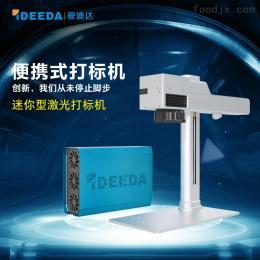 JP-202018厂家直销小型金属标牌光纤激光打标机