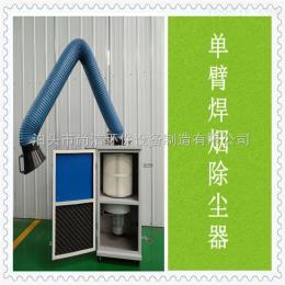 SJ-HY-3000移动式焊烟净化器
