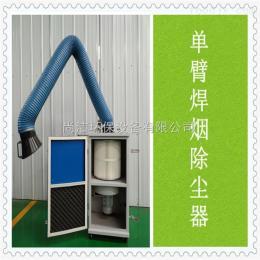 SJ-HY-3000移动式焊烟净化器 ,环保除烟设备