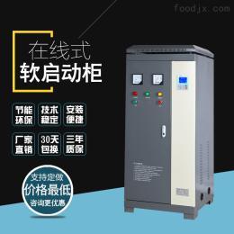 220KW220KW内置旁路软起动器电动机软启动器