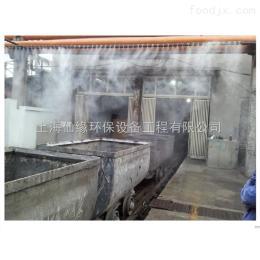 KWT-12噴霧系統生產商,水霧除塵設備,水霧化系統,噴霧噴淋降溫加濕器