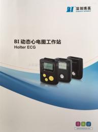 深圳博英動態心電圖機(BI9800型)