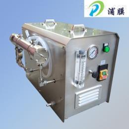 PMT-CM实验室陶瓷膜设备