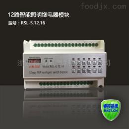 RSL-D88路0-10V 智能灯光调光模块,智能照明系统